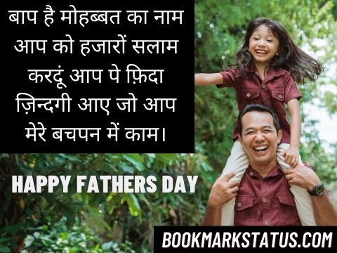 Happy fathers day quotes in hindi from daughter