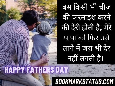 father day quotes in hindi for facebook