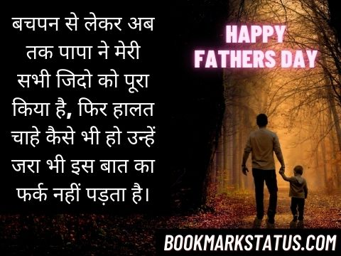 fathers day quotes in hindi from son