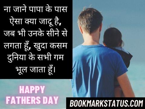 papa beta status in hindi