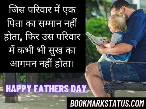 fathers day motivational quotes hindi