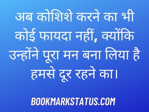 koshish quotes in hindi