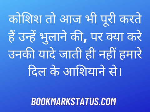trying quotes in hindi
