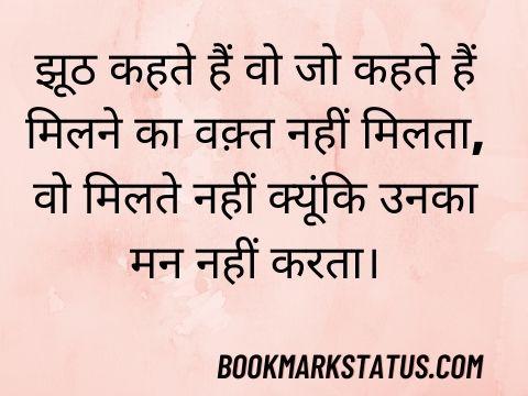 Man Shayari