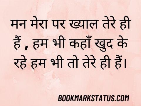 man status in hindi