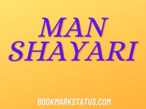 25 Best Man Shayari