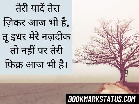 yaad status in hindi 2 line