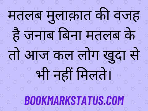 dosti breakup quotes in hindi