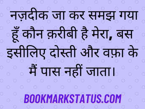 fake friendship shayari in hindi