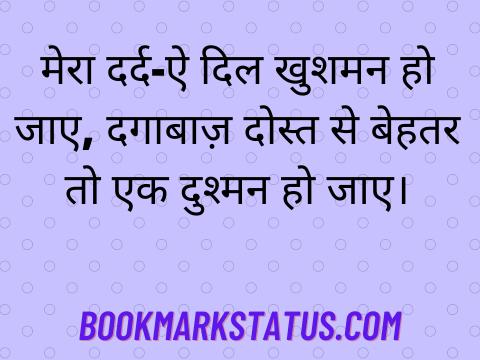 Sad Friendship Shayari in hindi