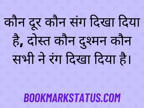 very sad friendship shayari in hindi