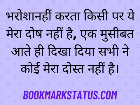 dosti breakup shayari in hindi
