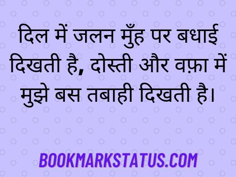 goodbye broken friendship shayari in hindi
