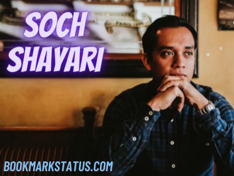 25 Best 2 Line Soch Shayari