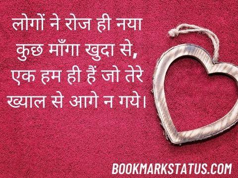 2 line hindi shayari fb broken heart