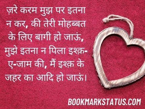 Short Love Shayari