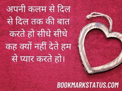 Love Wait Shayari
