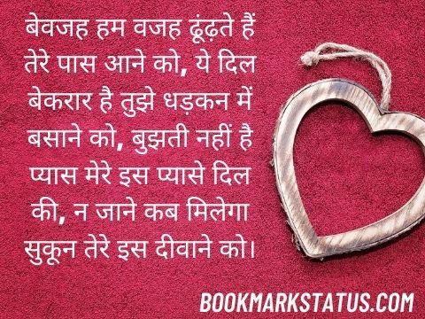 2 line love shayari in hindi facebook