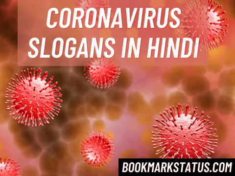 Read more about the article 25 Best coronavirus slogans in hindi 2021