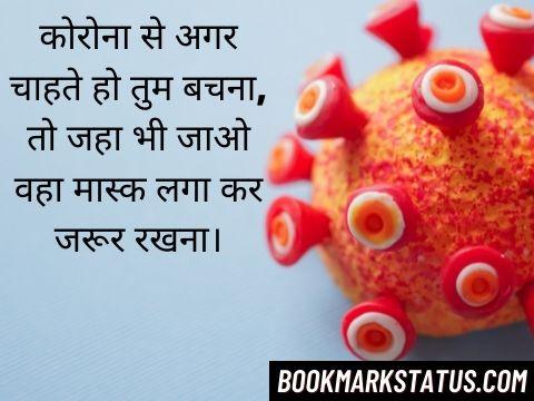 coronavirus slogans in hindi