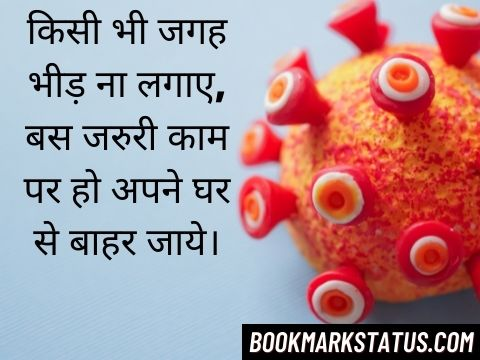 corona quotes in hindi for safety