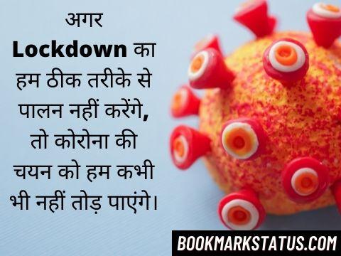 coronavirus quotes in hindi