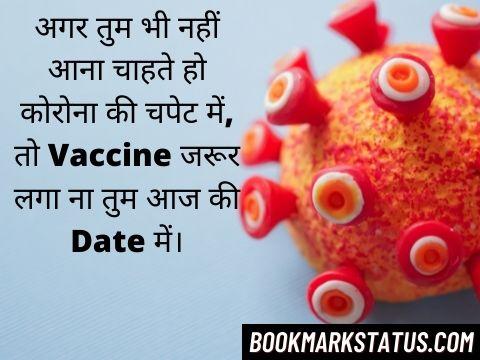 coronavirus status in hindi
