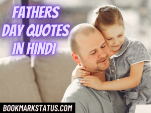 Happy fathers day quotes in hindi 2021