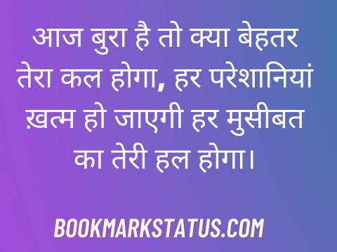 pareshan shayari 2 lines