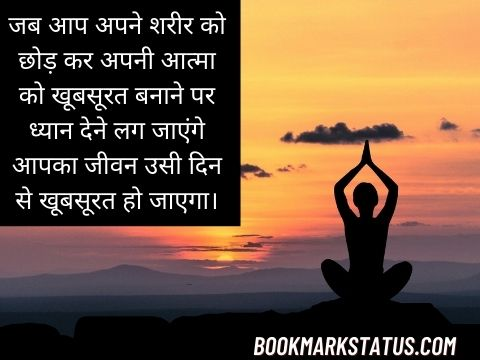 soul quotes in hindi