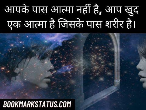 shayari on soul in hindi