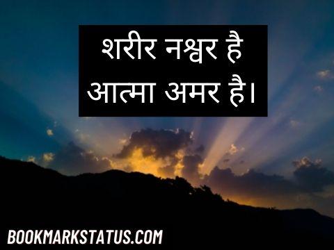 soulful status in hindi