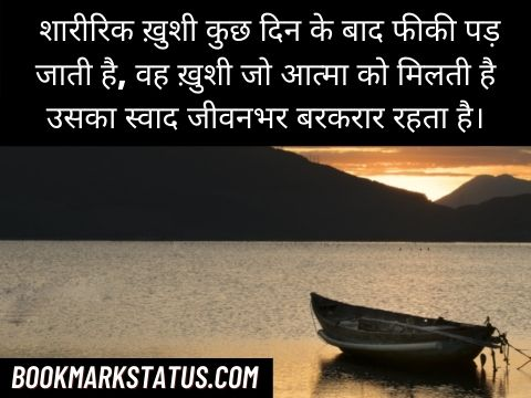 beautiful soul quotes in hindi