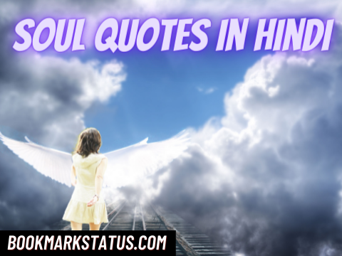 25 best Soul Quotes in Hindi