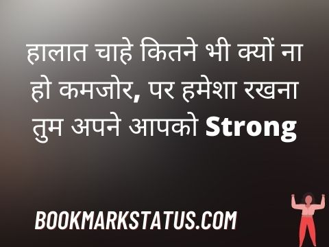 strong shayari