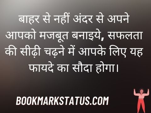strong quotes in hindi
