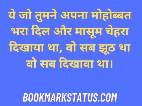 dikhawa shayari in hindi