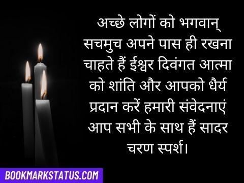 shradhanjali quotes