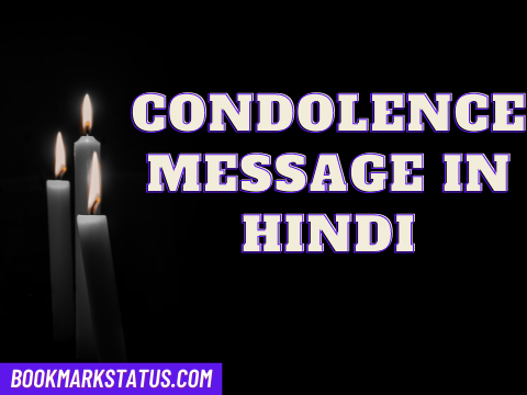 30 Condolence Message In Hindi