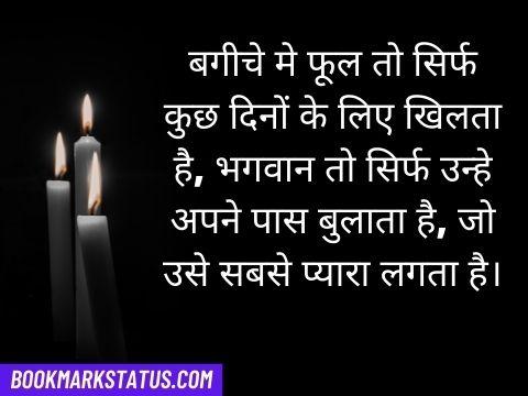condolence message in hindi om shanti