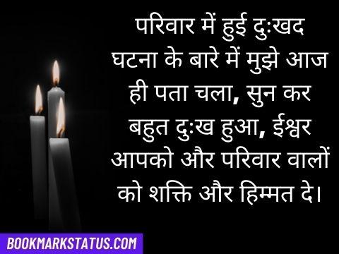 condolence message in hindi on death
