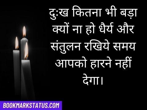 sympathy message in hindi