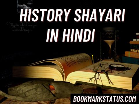History Shayari In Hindi – (इतिहास शायरी)
