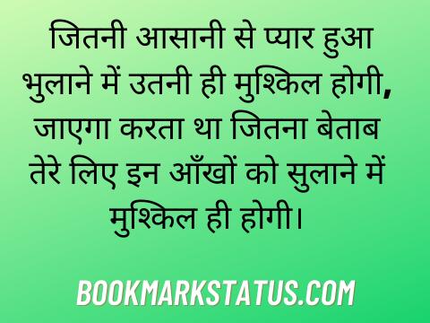 zakhmi dil quotes in hindi