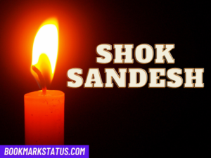 Read more about the article 29 Sad Shok Sandesh in Hindi