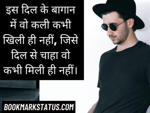 single shayari in hindi