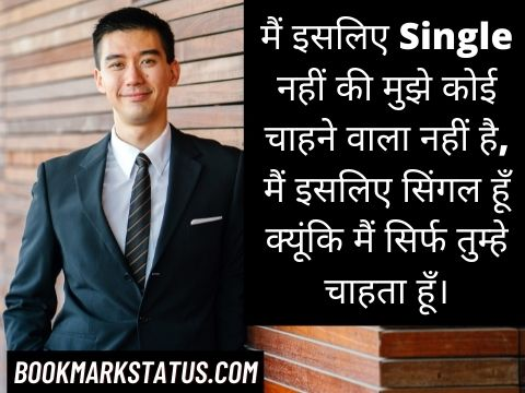 single life shayari
