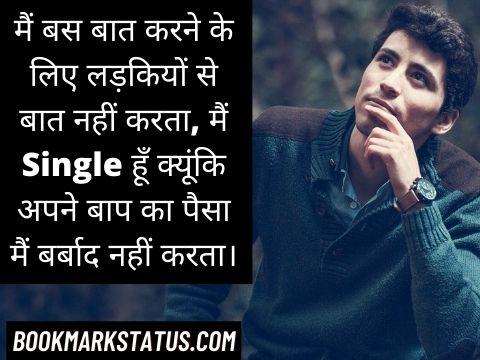 single love shayari