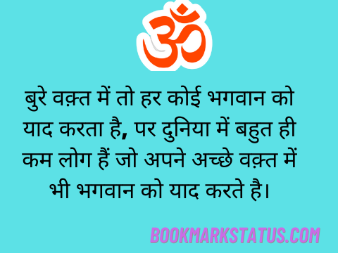god quotes in hindi