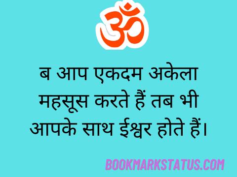 god quotes in hindi good morning